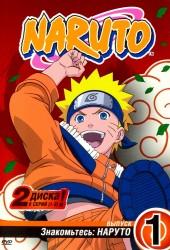 Наруто (Naruto)