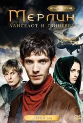 Мерлин (Merlin)