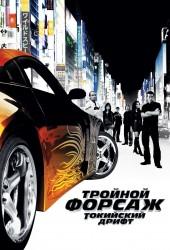 Тройной форсаж: Токийский Дрифт (The Fast and the Furious: Tokyo Drift)