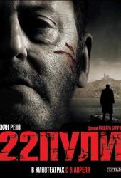 22 пули: Бессмертный (L'immortel)