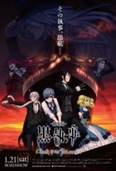 Темный дворецкий: Глава об Атлантике  (Kuroshitsuji Movie: Book of the Atlantic)