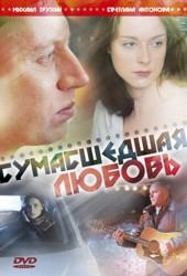 Сумасшедшая любовь (2008) — цитаты из фильма | Citaty.info ...