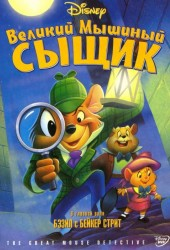 Великий мышиный сыщик (Great mouse detective)
