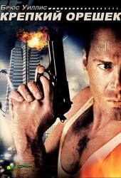 Крепкий орешек (Die Hard)