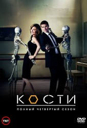 Кости (Bones)