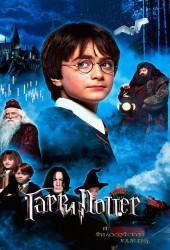 Гарри Поттер и Философский камень (Harry Potter and the Sorcerer's Stone)