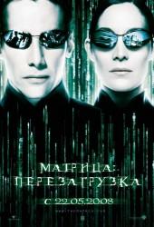 Матрица: Перезагрузка (The Matrix Reloaded)