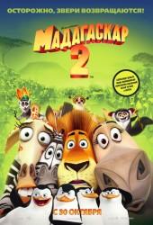 Мадагаскар 2 (Madagascar: Escape 2 Africa)