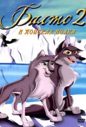 Балто 2: В поисках волка (Balto: Wolf Quest)