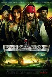 Пираты Карибского моря: На странных берегах (Pirates of the Caribbean: On Stranger Tides)