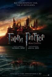 Гарри Поттер и Дары смерти: Часть 1 (Harry Potter and the Deathly Hallows: Part I)