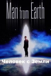 Человек с Земли (The Man from Earth)