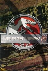 Парк Юрского периода 3 (Jurassic Park III)