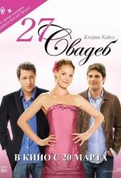 27 свадеб (27 Dresses)