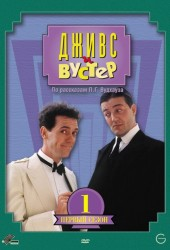 Дживс и Вустер (Jeeves and Wooster)