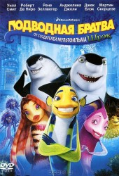 Подводная братва (Shark Tale)