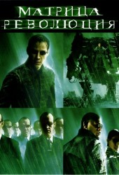 Матрица: Революция (The Matrix Revolutions)