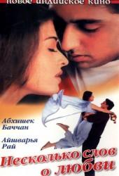 Несколько слов о любви (Dhaai Akshar Prem Ke)