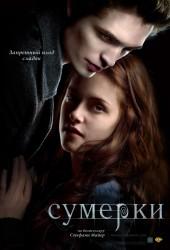 Сумерки (Twilight)