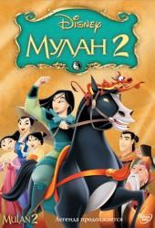 Мулан II (Mulan II)