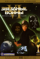 Звездные войны: Эпизод 6 - Возвращение Джедая (Star Wars: Episode VI - Return of the Jedi)