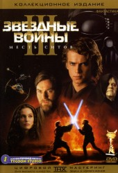 Звездные войны: Эпизод 3 - Месть Ситхов (Star Wars: Episode III - Revenge of the Sith)