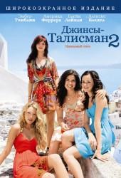 Джинсы - талисман 2 (The Sisterhood of the Traveling Pants 2)