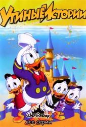 Утиные истории (DuckTales)
