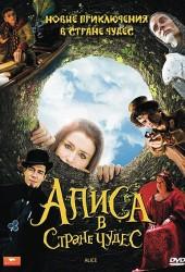 Алиса в стране чудес (Alice)