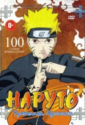 Наруто: Ураганные хроники (Naruto: Shippûden)