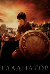 Гладиатор (Gladiator) (2000)