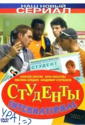 Студенты International
