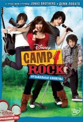 Camp Rock. Музыкальные каникулы (Camp Rock)