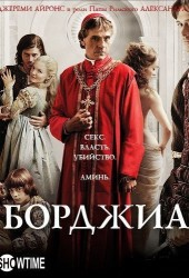 Борджиа (The Borgias)