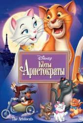 Коты-аристократы (The AristoCats)