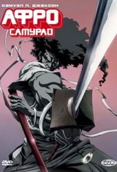 Афросамурай (Afro Samurai)