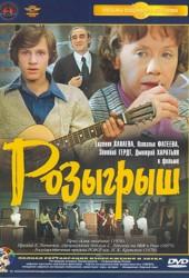 Розыгрыш (1976)