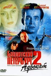Бандитский Петербург 2: Адвокат