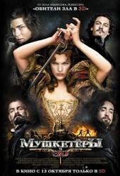 Мушкетёры (The Three Musketeers)