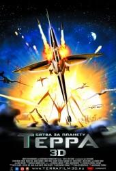 Битва за планету Терра (Battle for Terra)