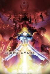 Судьба: Начало (Fate/Zero)