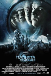 Планета обезьян (Planet of the Apes) (2001)