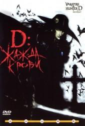 D: Жажда крови (Vampire Hunter D: Bloodlust)