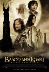 Две сорванные башни (The Lord of the Rings: The Two Towers)