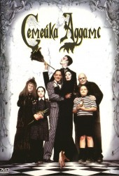 Семейка Аддамс (The Addams Family)