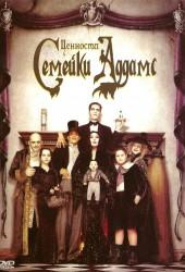 Ценности семейки Аддамс (Addams Family Values)