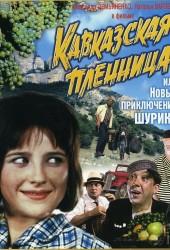 Кавказская пленница, или Новые приключения Шурика