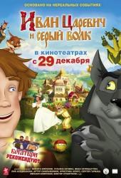 Иван Царевич и Серый Волк