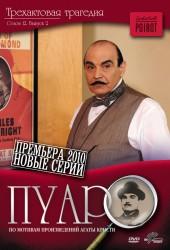 Пуаро (Poirot)