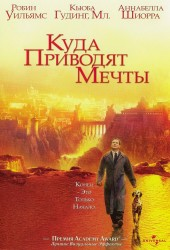Куда приводят мечты (What Dreams May Come)